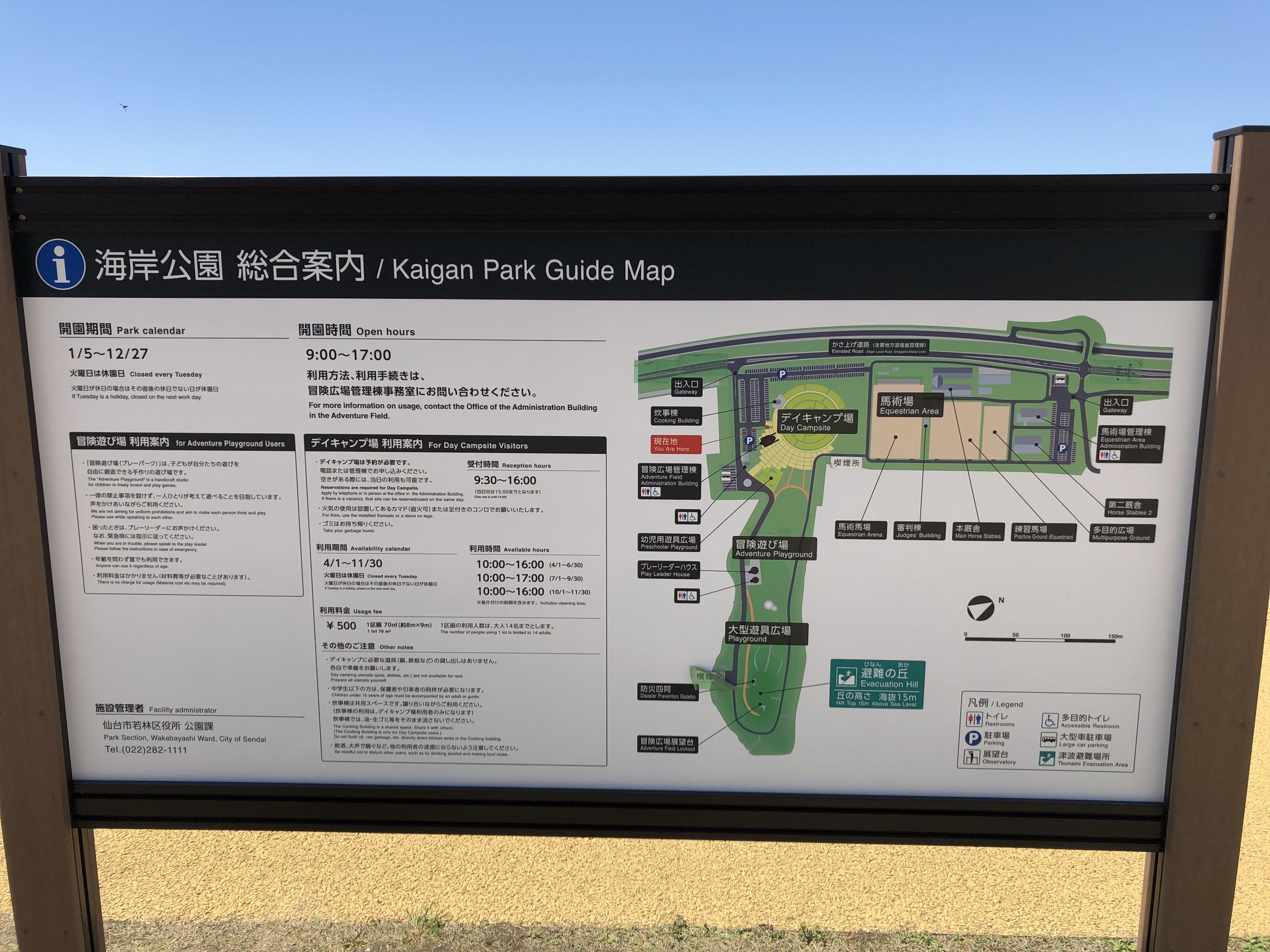 海岸公園冒険広場案内図